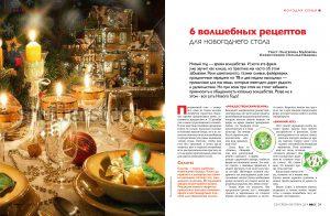 Шесть волшебных рецептов для Новогоднего стола